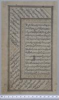 Persian MS Koran : [1 leaf]