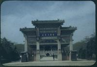 Hiller 09-008 : Chinese Culture and Opera Museum in Nanking
