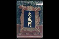 Hiller 08-024: Painting of Chinese characters in a decorative frame